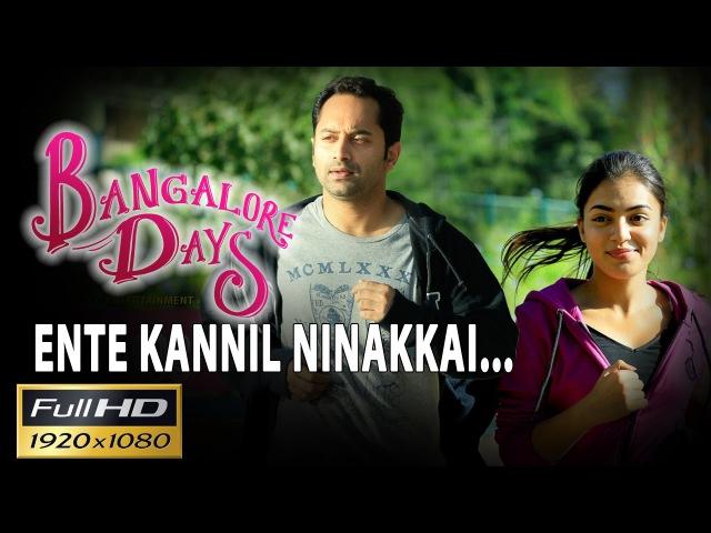 Bangalore days Ente kannil ninakkai Song Nazriya Fahad