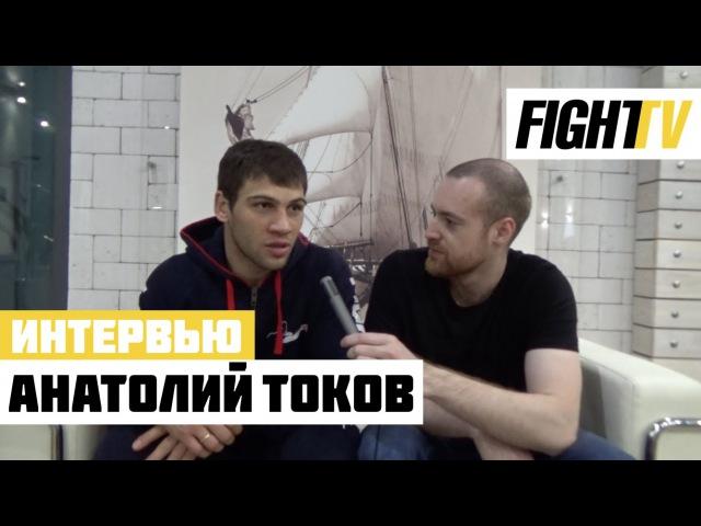 Анатолий Токов о титульном бое на АСВ, тренировках с Федором Емельяненко, популярности и UFC