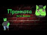 Багор Жданова - Евгений Вольнов - Вибратор кролик