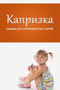 картинки для детей капризка