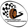 Томская РОО   «Федерация Автомобильного Спорта»