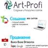 Art-Profi - Создание сайтов Симферополь