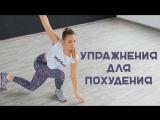 Упражнения для похудения дома [Workout | Будь в форме]