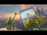NEW! ✭ Коллекция Panini - The Good Dinosaur/Хороший динозавр ✭ DISNEY•PIXAR
