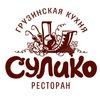 """Ресторан грузинской кухни """"Сулико"""""""