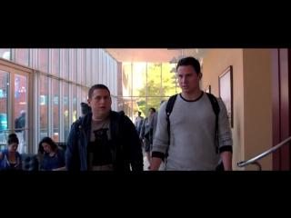 Мачо И Ботан 2 (2014) - Трейлер