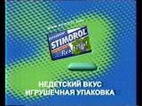 (staroetv.su) ртр 2000 реклама + ночной эфир (калигула)