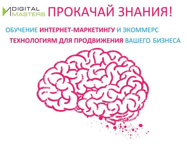 Обучение цифровым технологиям и инструментам продвижения бизнеса в инт
