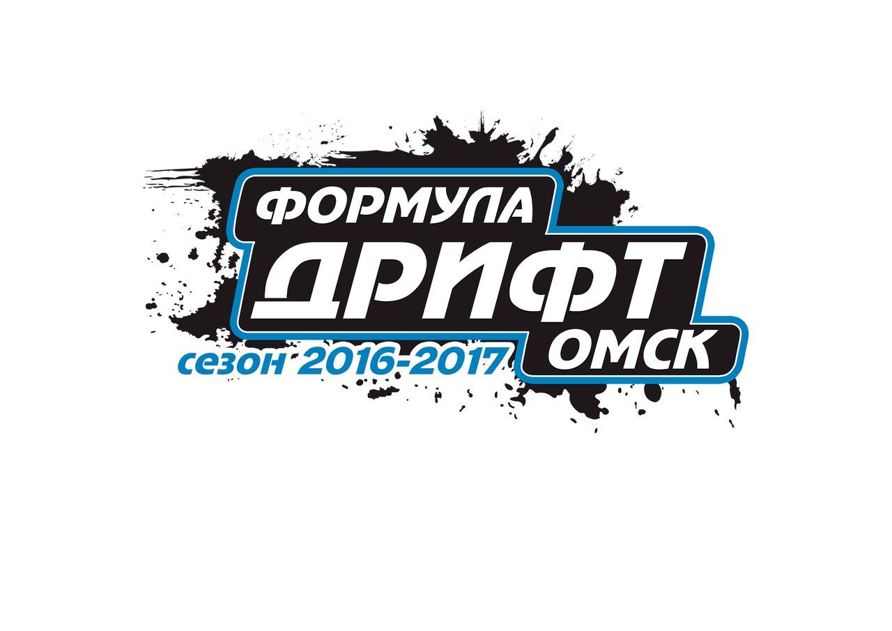 Афиша Омск Формула Дрифт Омск !! Зима 2018-2019 10-й Сезон