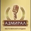 """Ресторан """"Адмиралъ"""" Тамбов"""