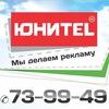 Юнител-Нк - реклама и полиграфия в Новокузнецке