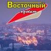 Восточный Проект (Новости Краматорска)