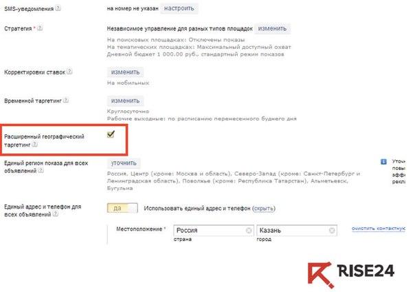 Расширенный геотаргетинг яндекс директ как правильно заказать рекламу вк