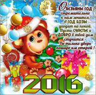 Новый год Зима Год Обезьяны 2016 Друзьям Поздравления