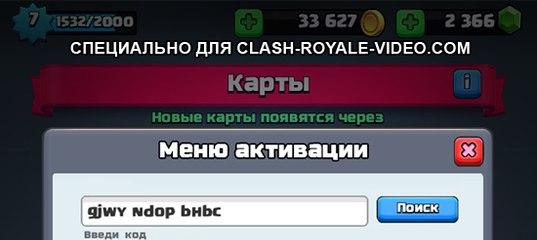 Clash Royale коды на гемы и кристаллы | Читы для игр ...