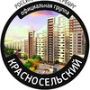 Красносельский район [Санкт-Петербург]