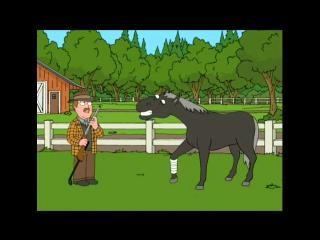 Гриффины Здоров как лошадь