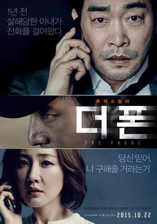 Телефон [2015]