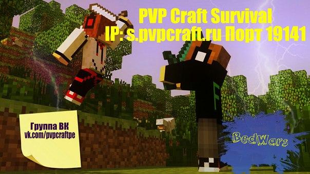 PVP craft версии 0.14.1-0.14.X!