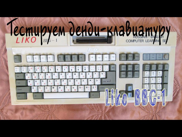 Тестируем денди клавиатуру Liko BBG 1