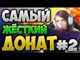 САМЫЙ ЖЁСТКИЙ ДОНАТ И РЕЙДЖ У КАРИНЫ НА СТРИМЕ #2