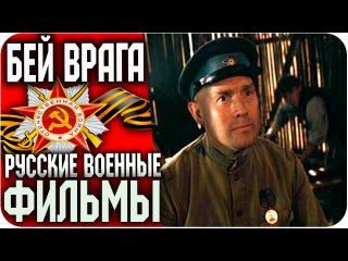 Русские фильмы - БЕЙ ВРАГА / Русский / ВОЕННЫЙ / БОЕВИК / Русские Военные Фильмы
