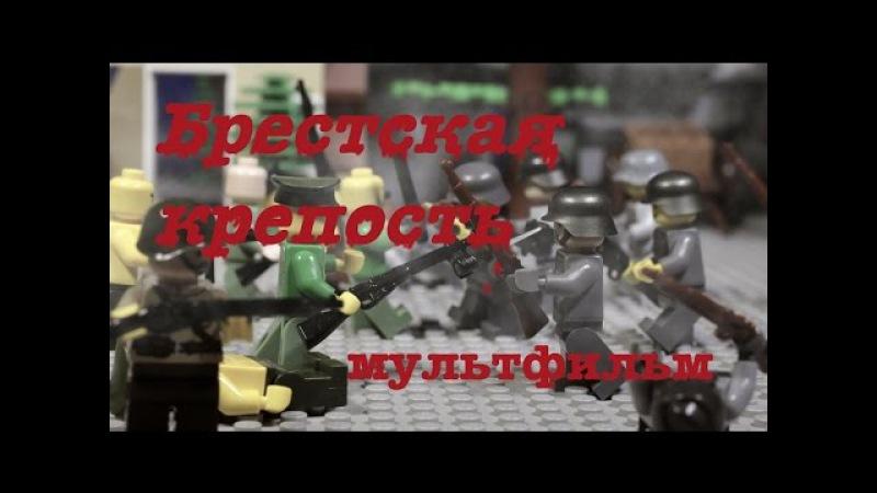LEGO WW2 BREST FORTRESS DEFENCE БРЕСТСКАЯ КРЕПОСТЬ ЛЕГО Мультфильм ВОВ