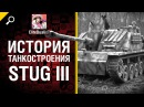 Круче чем Пантера StuG III История танкостроения от EliteDualist Tv World of Tanks