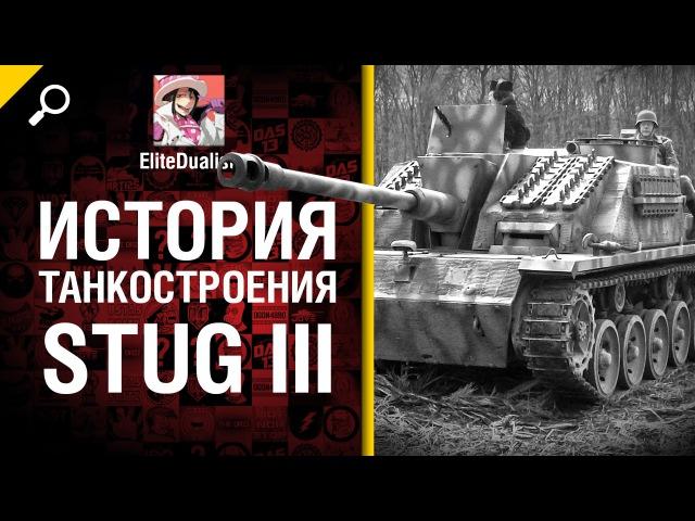 Круче, чем Пантера - StuG III - История танкостроения - от EliteDualist Tv [World of Tanks]