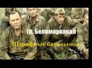 Беломорканал. Штрафные батальоны