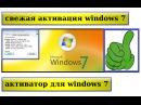 активатор windows 7 / ключ активации для windows 7 / бесплатная активация windows 7