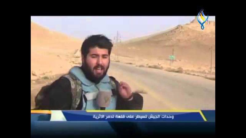 Ответ на вопли халифатчиков, что Цитадель Пальмира под ИГ. Кореспондент ведет репортаж рядом с крепостью