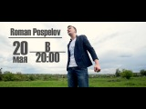 Roman Pospelov (Teaser) Премьера клипа 20.05.16 Kvarto Films