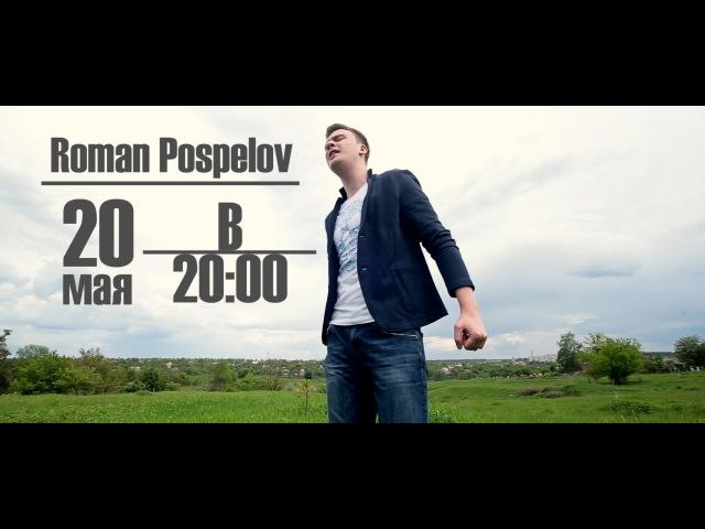 Roman Pospelov (Teaser) Премьера клипа 20.05.16 [Kvarto Films]