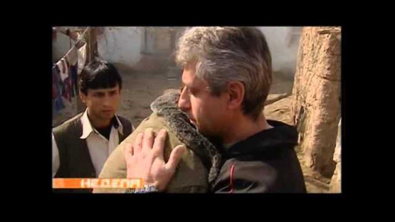 Как сложились судьбы советских пленников Афгана? «Неделя» с Марианной Максимовской