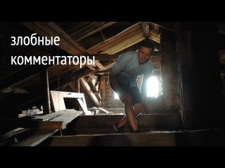 ЛАРИН ПРОТИВ - Злобные Комментаторы (1МЛН)
