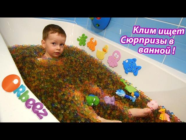 ORBEEZ Орбиз в ванной с сюрпризами ORBEEZ BATH Ищем сюрпризы