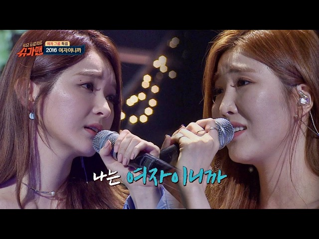 애절함 한 스푼 추가요~ 다비치 2016 여자이니까 ♪ (feat. 산다라) 슈가맨 36회