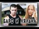 кино онлайн 2015 - Барс и Лялька ( 2015 ) youtube - новинки кино Приключения, мелодрама