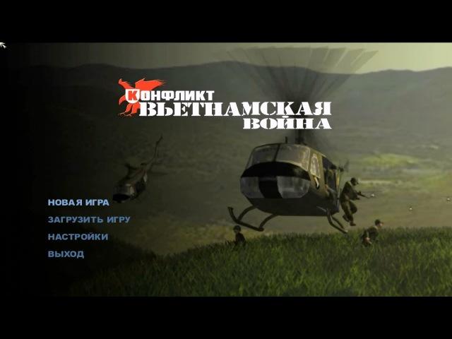 Конфликт Вьетнамская война - Conflict Vietnam - прохождение - миссия 1 - Город призраков
