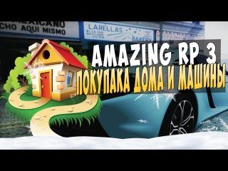 AMAZING RP 3 - Покупка дома и машины #6 (CRMP)