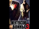 Сериал МЕНТОВСКИЕ ВОЙНЫ - 3 СЕЗОН (ВСЕГО 12) 1, 2, 3, 4, 5, 6, 7, 8, 9, 10, 11, 12 серии