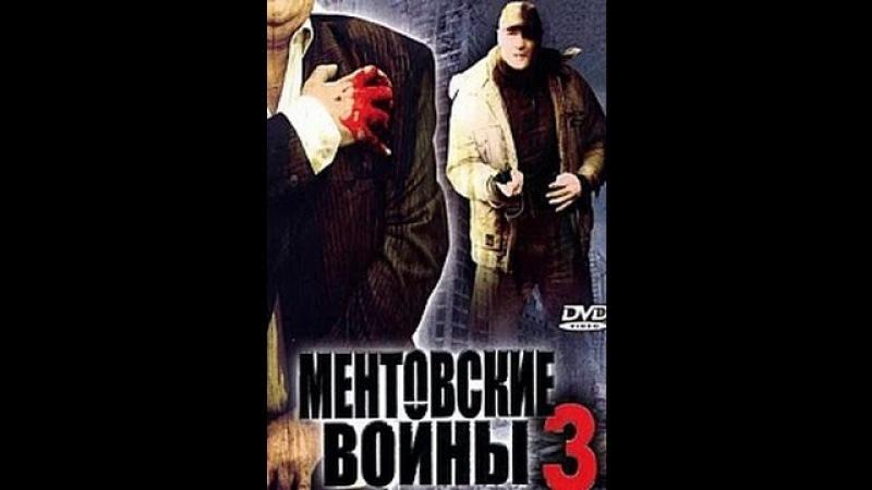 Сериал МЕНТОВСКИЕ ВОЙНЫ 3 СЕЗОН ВСЕГО 12 1 2 3 4 5 6 7 8 9 10 11 12 серии