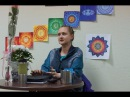 Сатсанг Empty_Mirror 2015.11.13 Саратов Монолог принца Рамы в Йоге Васиштхе, Стихи Дж. Бруно