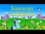 Башкорт алфавиты Башкирский Алфавит Для Детей Башкирские Детские Песни