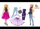 Кукла Барби - Модница Одевалки. Наряды на Все Случаи Жизни из 10 Предметов. Игрушки для Девочек