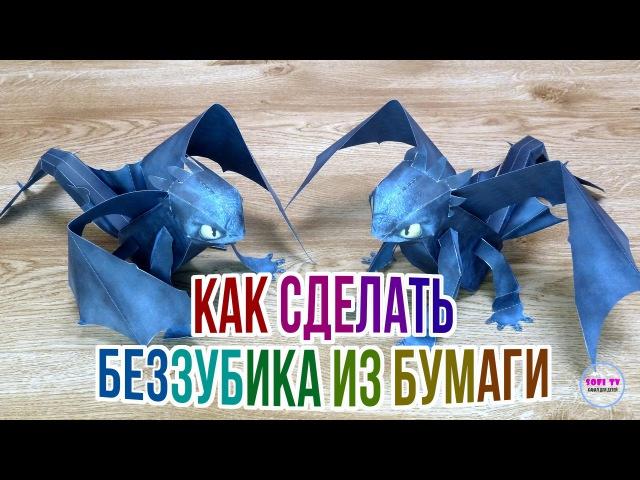 Беззубик из бумаги. Как сделать дракона из бумаги ( Ночная Фурия ) - выкройка