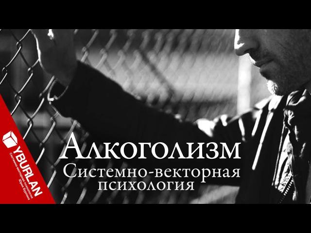 Русский алкоголизм как вечное проклятье, или Унизительные мифы. Системно-векторная психология