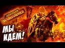 Total War: Warhammer - ХАОС - ПРОХОЖДЕНИЕ 1