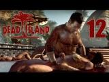Dead Island [Co-op] #12 - Кровавая езда